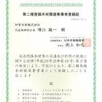 クリーンウッド法登録証 加賀木材