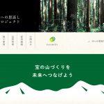 山への恩返しプロジェクトページイメージ
