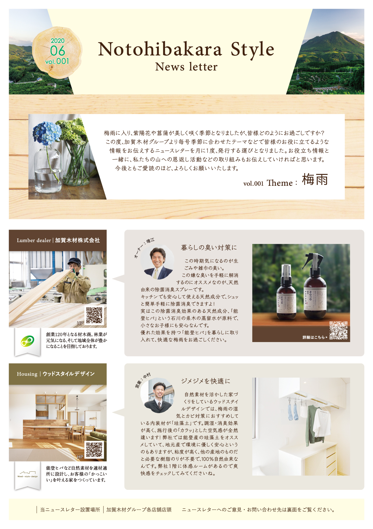 加賀木材グループニュースレターオモテ面イメージ