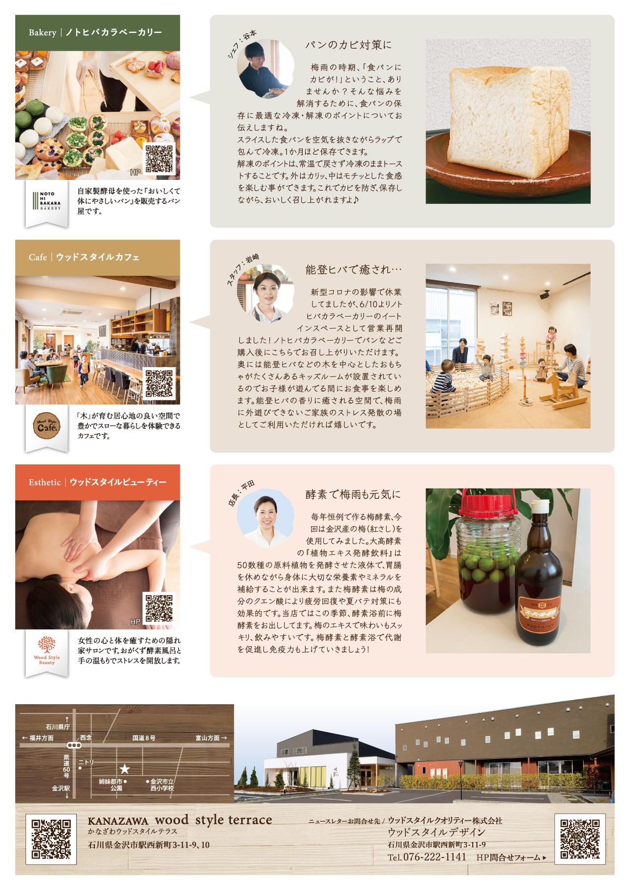 加賀木材グループニュースレター裏面イメージ