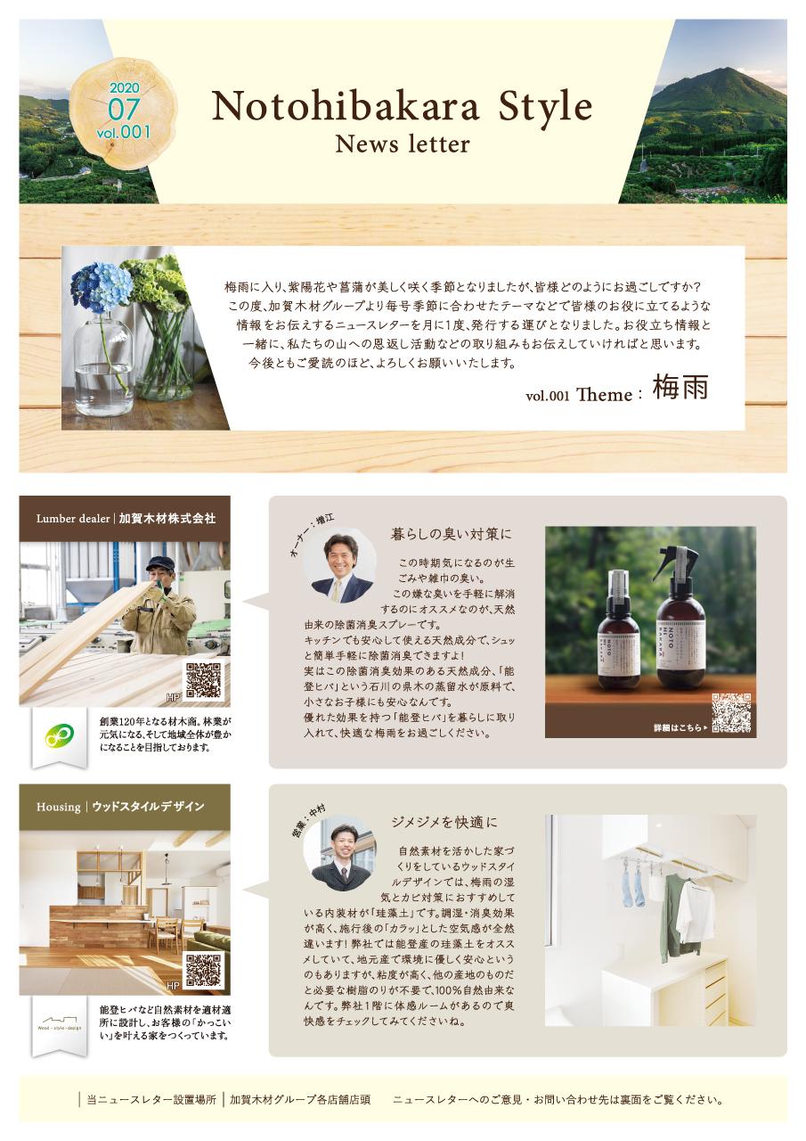 加賀木材グループニュースレターvol.001 オモテ面イメージ