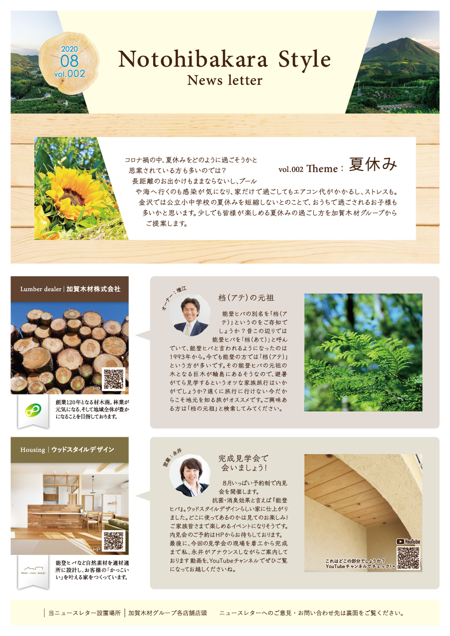 加賀木材グループニュースレターvol.002 オモテ面イメージ