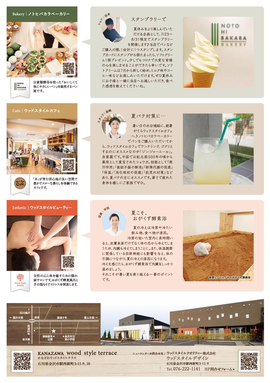 加賀木材グループニュースレターvol.002 ウラ面イメージ