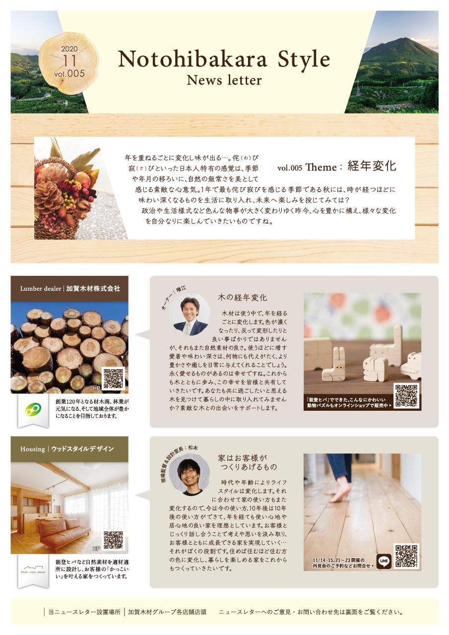 加賀木材グループニュースレターvol.005 オモテ面イメージ