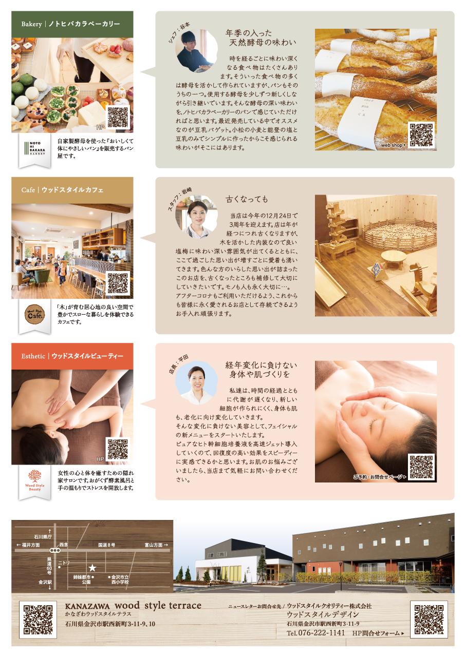 加賀木材グループニュースレターvol.005 ウラ面イメージ