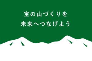 山への恩返しプロジェクトイメージ