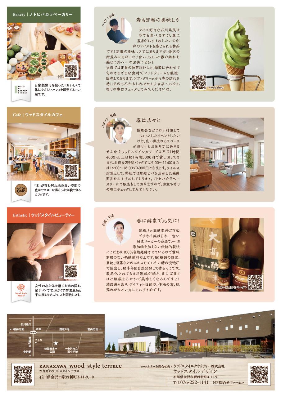 加賀木材グループニュースレターvol.009 オモテ面イメージ