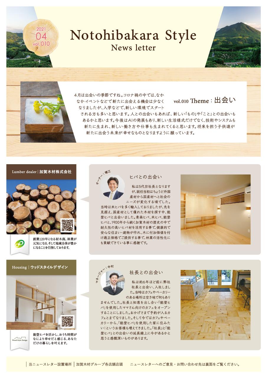加賀木材グループニュースレターvol.010 オモテ面イメージ