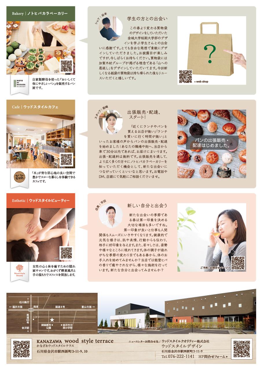 加賀木材グループニュースレターvol.010 ウラ面イメージ