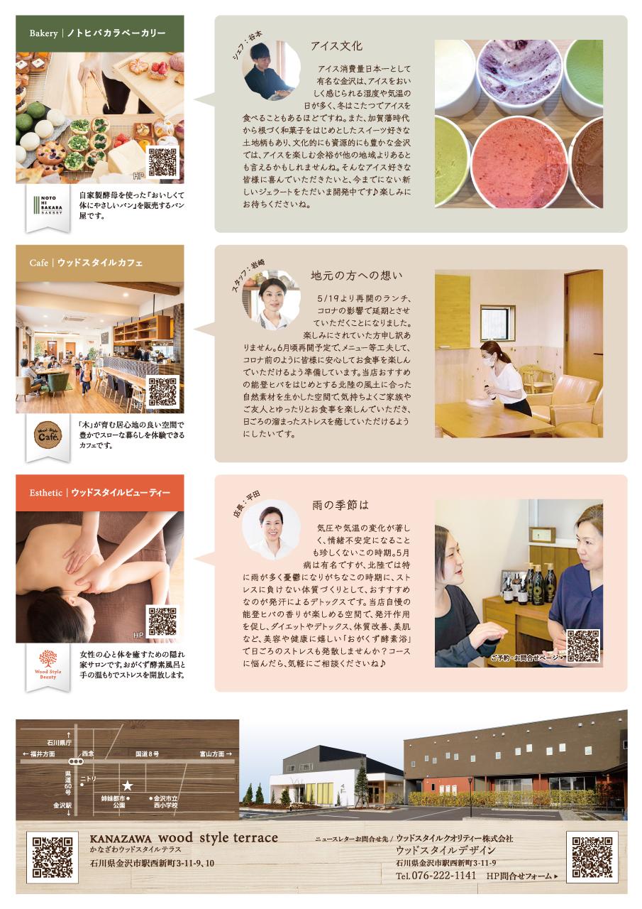 加賀木材グループニュースレターvol.012 ウラ面イメージ